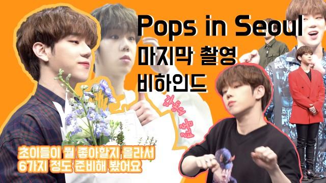 에이스 (A.C.E) - Pops in Seoul 마지막 촬영 비하인드