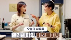 [VPICK! HOW TO in V] 엘리&세이의 비건베이킹🍪(HOW TO COOK Elly&Sei's Vegan Baking)