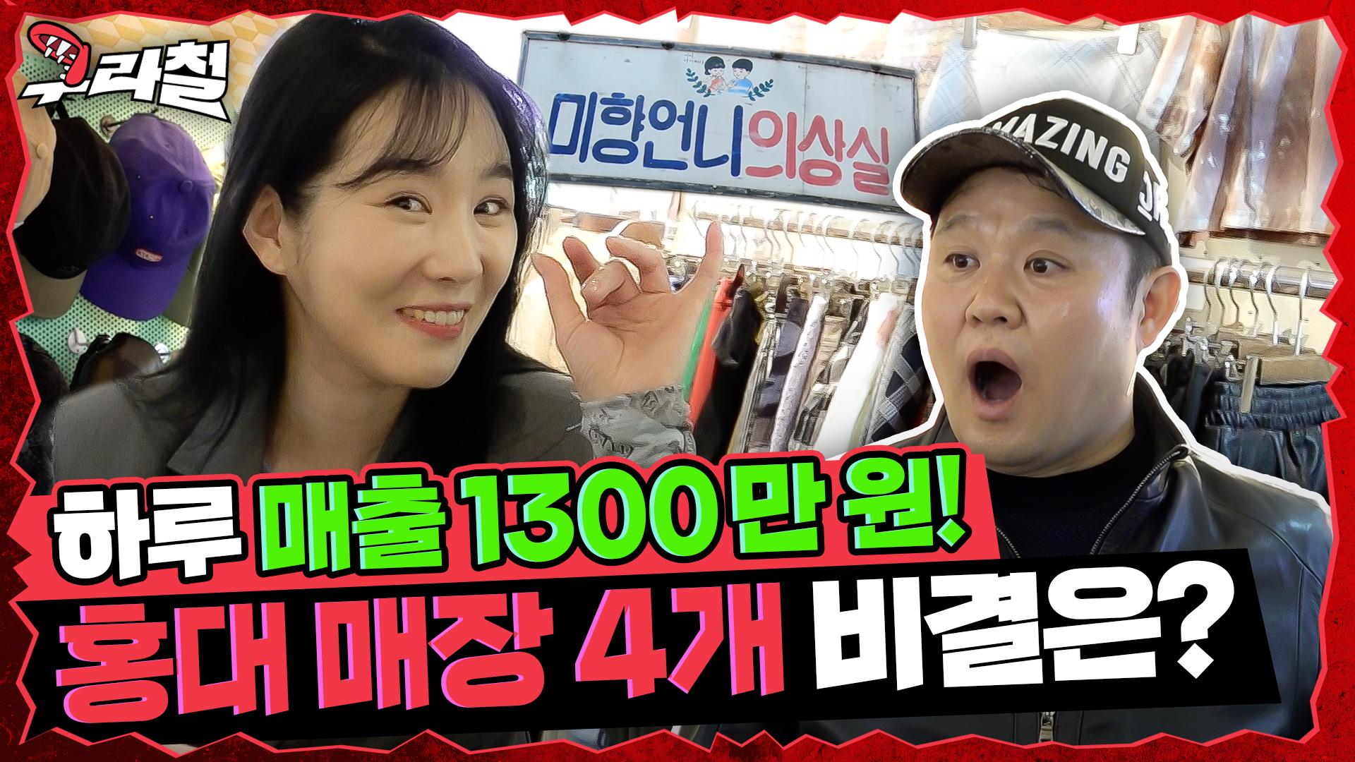 컨테이너 박스에서 시작해 홍대에 '미향언니 거리'를 만든 전설의 홍대 아가리짱 | 구라철🦷 Ep.01