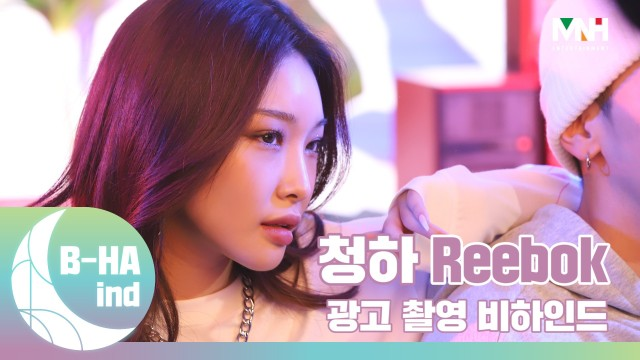 [B-HAind] CHUNG HA 청하 리복(Reebok) 광고 촬영 비하인드