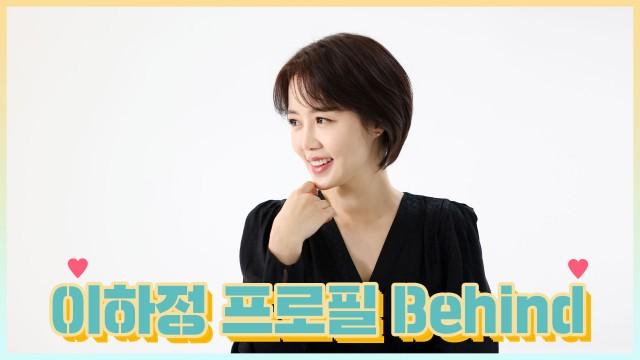 [Behind] 이하정 프로필 촬영 비하인드