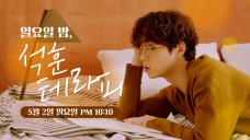 Sunday Night, Suk Hoon Therapy🥰