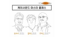 [22nd JEONJU IFF_Master Class] 케이사운드 마스터클래스_소리의 창조, 폴리의 세계