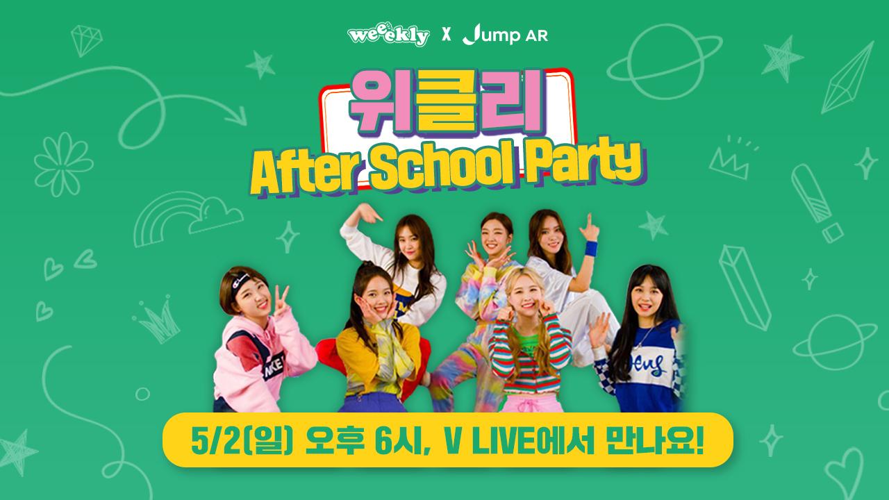 위클리 After School Party