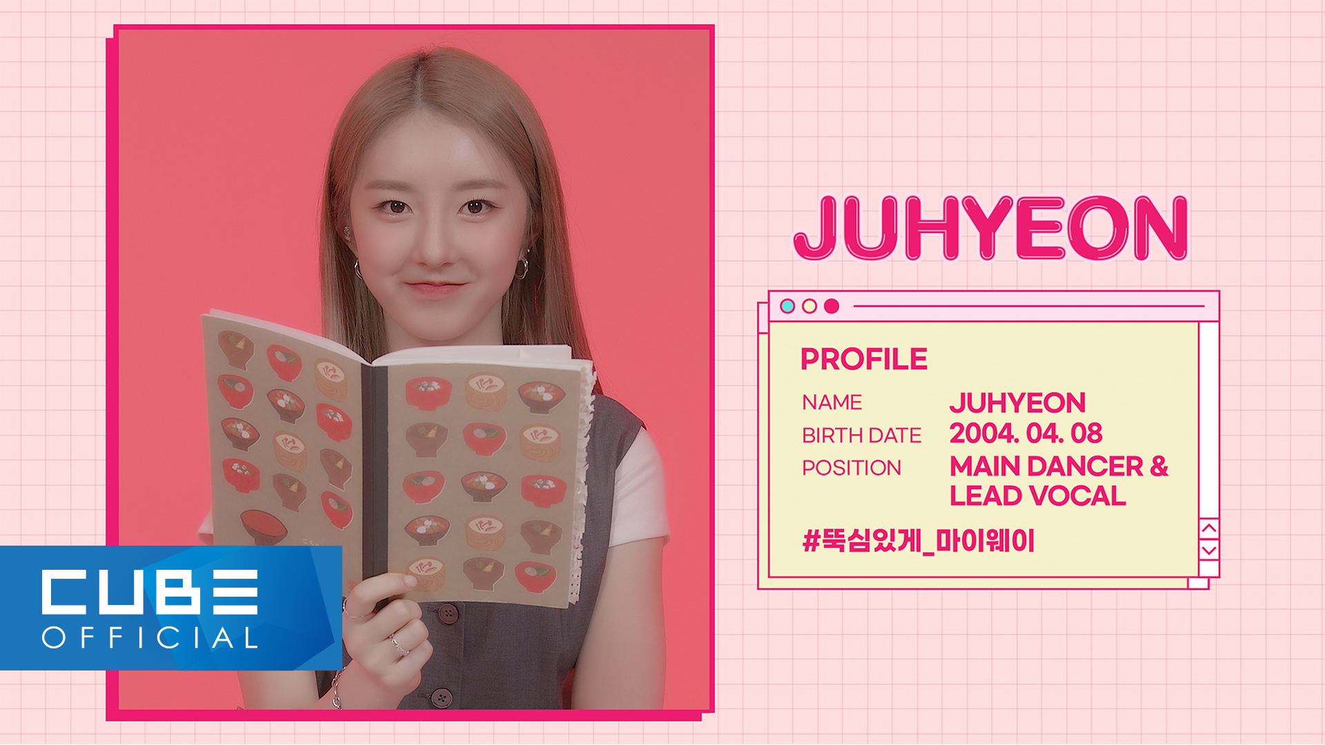 LIGHTSUM - PR INTERVIEW 'In My Life' : 주현 JUHYEON