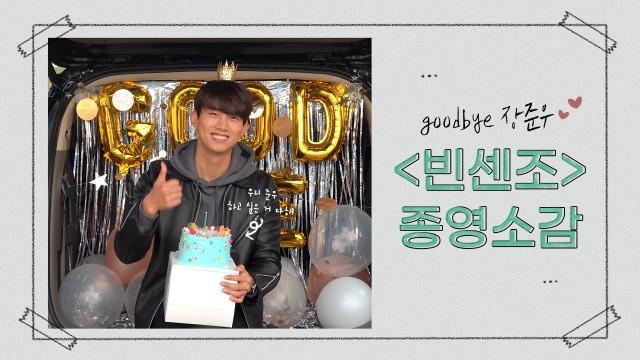 [ENG][옥택연]굿바이 준우😭 '빈센조' 종영소감