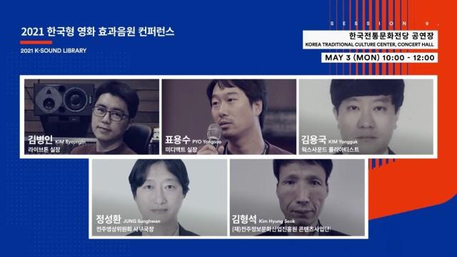 [전주컨퍼런스] 2021 한국형 영화 효과음원 컨퍼런스