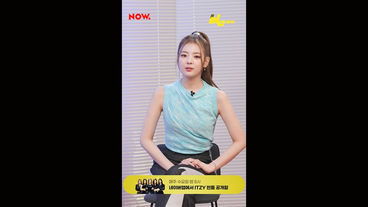 """ITZY(있지) """"bㅣㄴ틈있지"""" EP.18 (FULL Ver.)"""