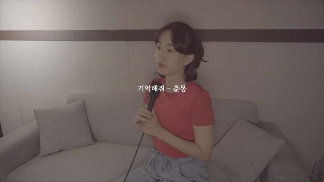 [코코 OST] 기억해줘 한국어 버전 춘몽 커버