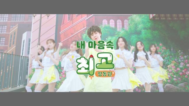 정동원 JEONG DONG WON | '내 마음속 최고 (My Favorite)' Official MV Teaser