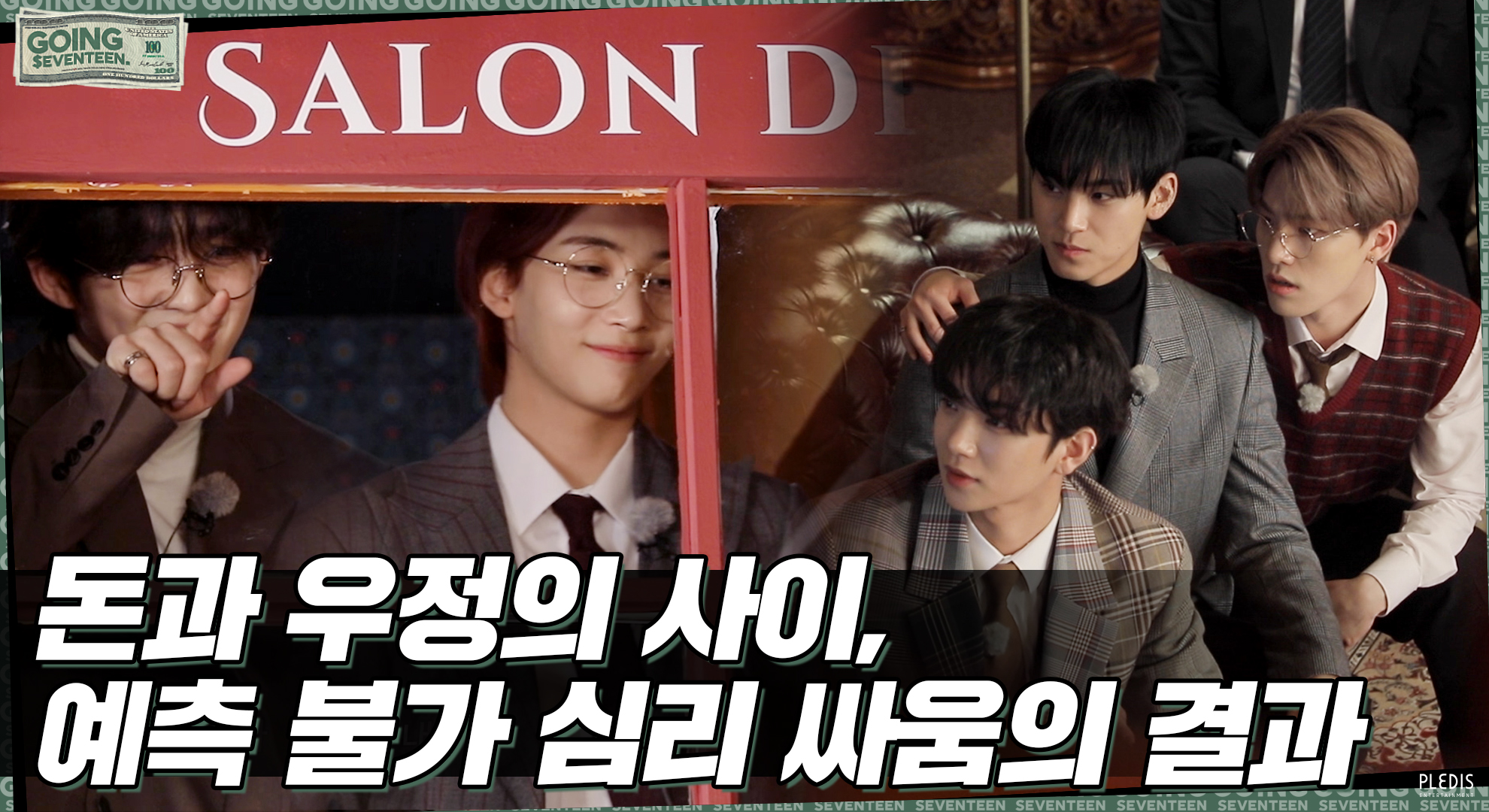 [GOING SEVENTEEN] EP.4 100만 원 #2 (ONE MILLION WON #2)