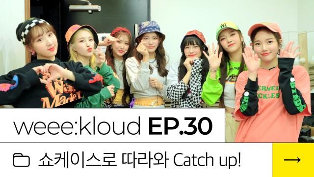 [weee:kloud] EP.30 쇼케이스로 따라와 Catch up!