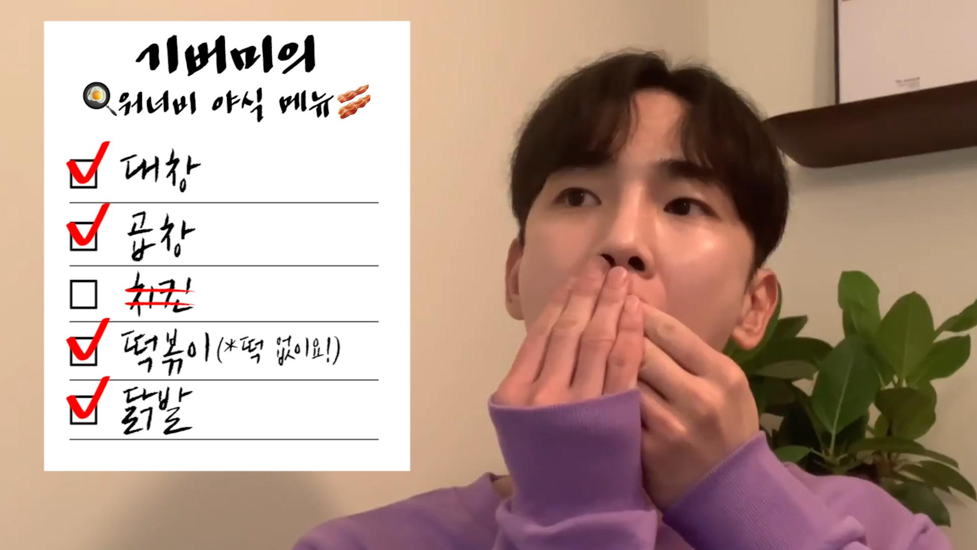 [SHINee] 귀여운 키봄 라이브 하나, 열 야식 안 부럽다😤 (KEY recommending Late night menu)