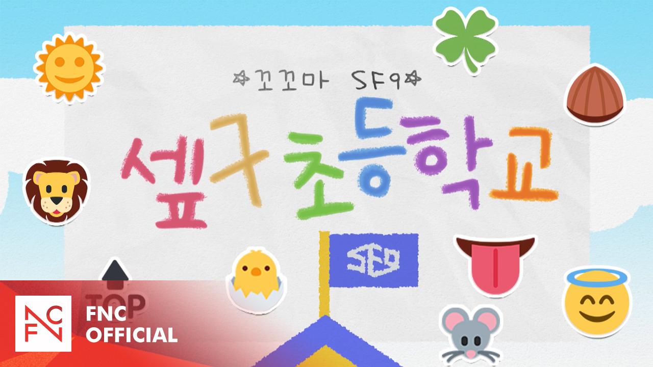 [SF MuVi] 꼬꼬마 SF9 Season 4