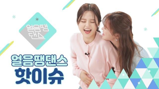 데뷔 6일 째🐣 예능삐약이 핫이슈의 게임 적응기 | 핫이슈 - 그라타타 | 얼음땡 댄스