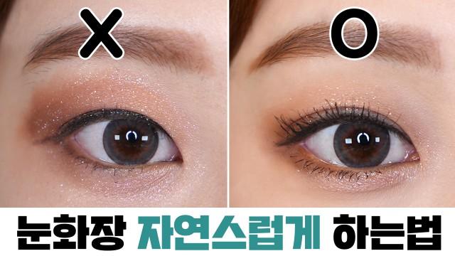 눈화장만 하면 눈이 작아보이는 이유? 눈 커지는 아이메이크업 꿀팁 (화장의 중요성)