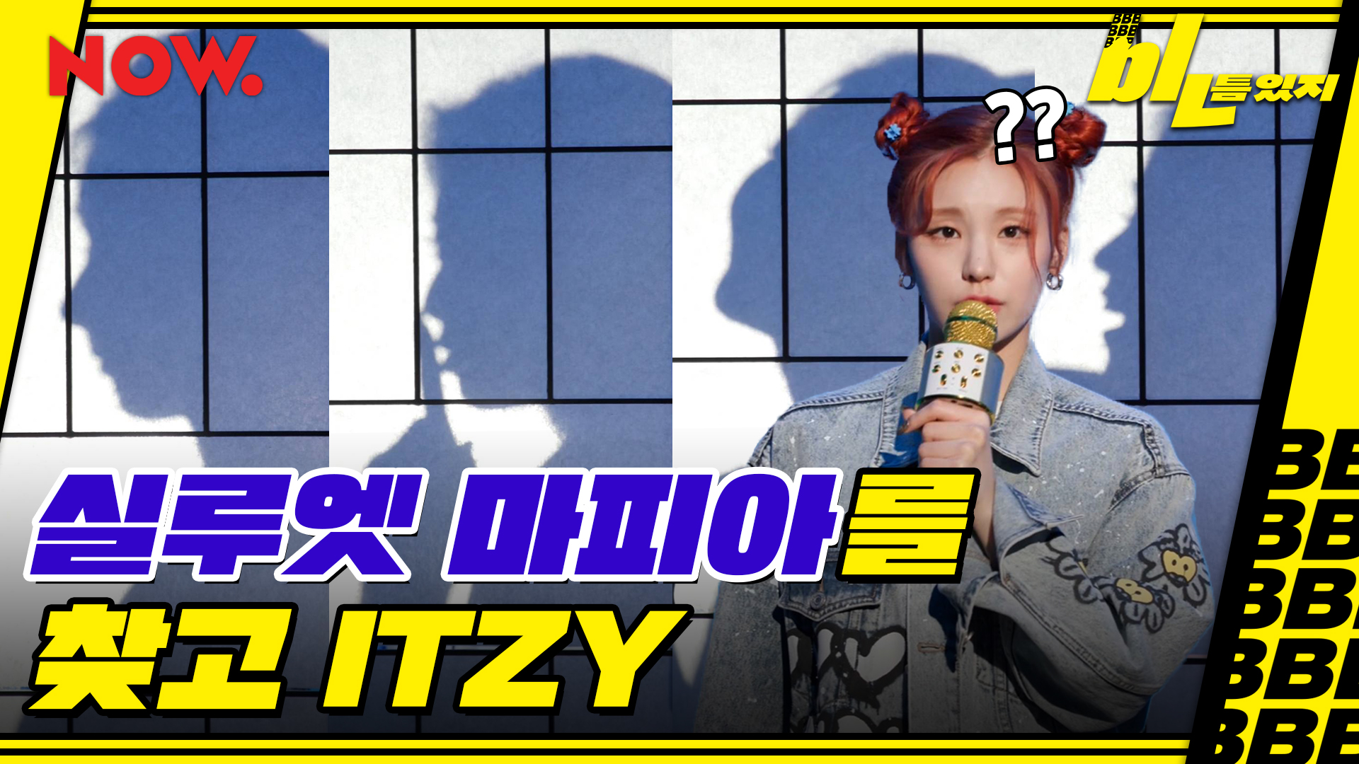 "ITZY(있지) ""bㅣㄴ틈있지"" EP.18 Highlight :Guess who is silhouette 마.피.아."