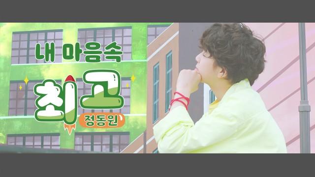 정동원 JEONG DONG WON | '내 마음속 최고 (My Favorite)' Official MV