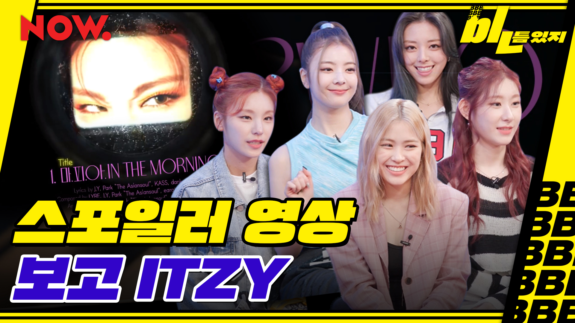 """ITZY(있지) """"bㅣㄴ틈있지"""" EP.18 Highlight : Spoiler Video"""