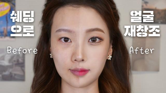 얼굴 작아지는 성형 메이크업 (턱 깎는 방법, 코 높아지는법, 헤어라인 교정, 애교살)