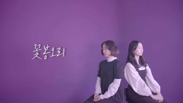 [Official MV] 달나라오이 - 꽃봉오리