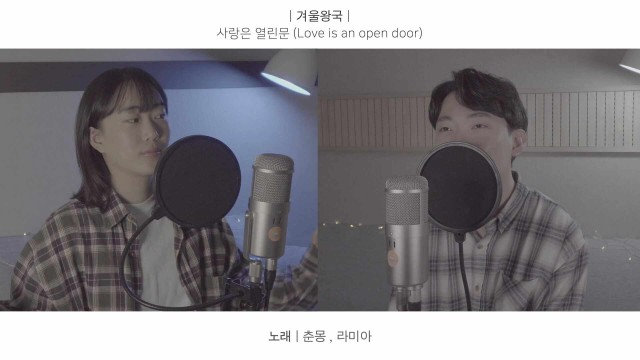 겨울왕국 OST - 사랑은 열린문 춘몽 & 조주현 커버