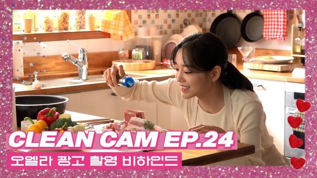 [CLEAN CAM] ep.24 '오엘라' 광고 촬영 비하인드