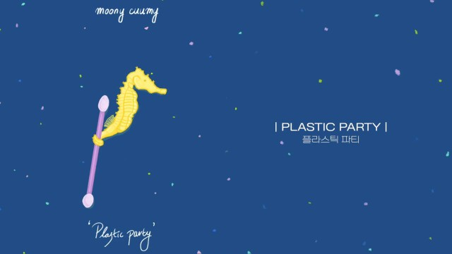 [Official MV] 달나라오이 - Plastic Party