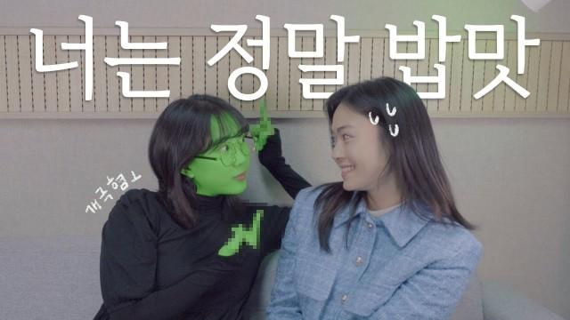 뮤지컬 위키드 OST - '이 낯선 느낌' 춘몽 & 경미 커버