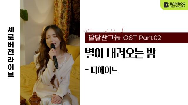 디에이드 - 별이 내려오는 밤 LIVE [웹드라마 달달한 그놈(The Sweet Blood)] - OST LIVE