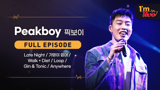 [I'm LIVE] EP.203 픽보이 (Peakboy) _ Live Streaming