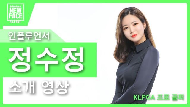 [INFLUENCER] 프로골퍼 정수정 소개 영상
