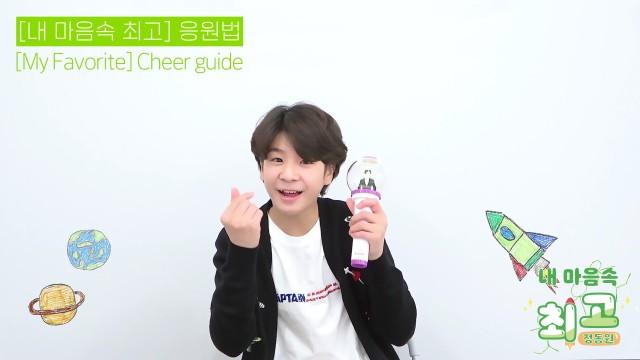 정동원 JEONG DONG WON | '내 마음속 최고 (My Favorite)' 응원법 (Cheer guide)