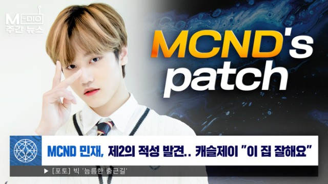 [M-DIO 시즌3. 주간 뉴스] MCND's patchㅣ민재 기자