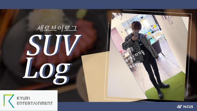 #서비로그 ep.2 섭이의 휴가 in 전주 part.2