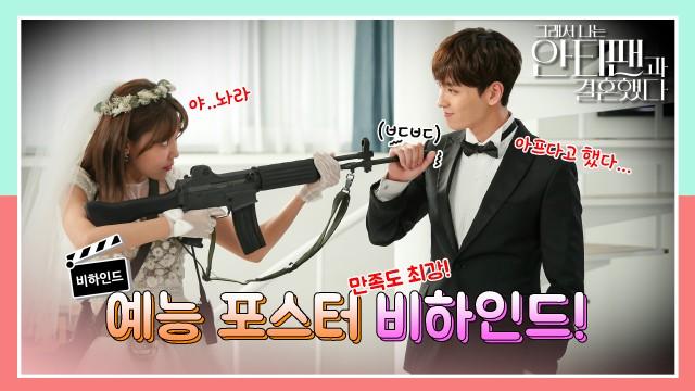 [비하인드] 예능 포스터 비하인드!!