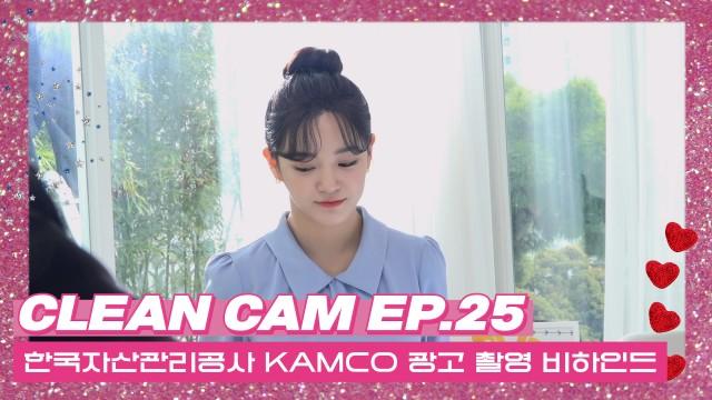 [CLEAN CAM] ep.25 '한국자산관리공사 KAMCO' 광고 촬영 비하인드
