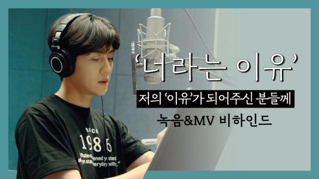 [김선호] 저의 '이유'가 되어주신 분들께⎮'너라는 이유' 음원 녹음&뮤직비디오 비하인드