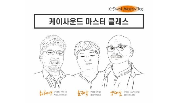 [22nd JEONJU IFF_Master Class] 케이사운드 마스터클래스_사운드 디자인과 내러티브