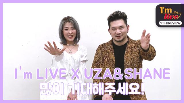 [1'm PREVIEW] 일렉트로닉 팝 루키, 우자앤쉐인(UZA&SHANE)