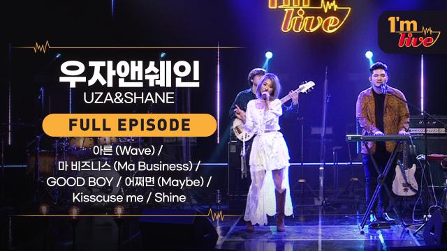 [I'm LIVE] EP.204 우자앤쉐인 (UZA&SHANE) _ Live Streaming