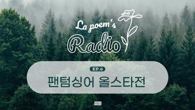 📻라포엠 라디오 EP.06