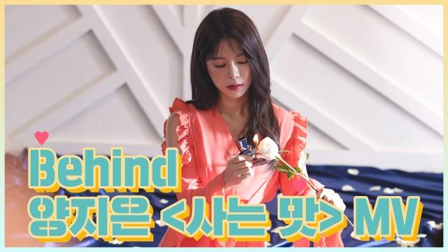 [ Behind ] 양지은 [사는 맛] MV 비하인드 영상