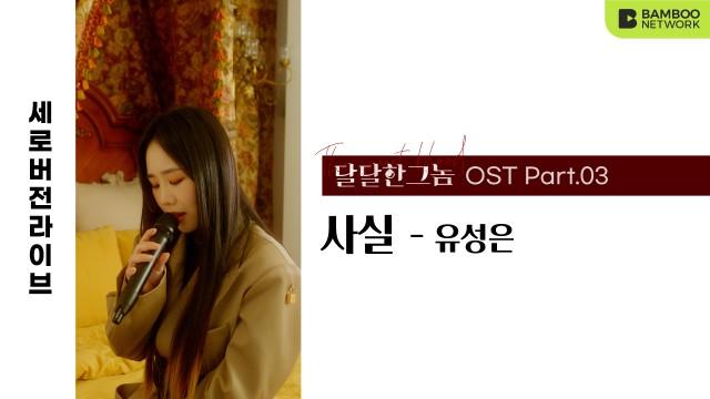 유성은 - 사실 LIVE [웹드라마 달달한 그놈(The Sweet Blood)] - OST LIVE
