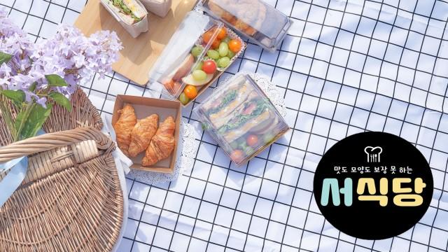 [서성혁]맛도 모양도 보장 못 하는 '서식당'