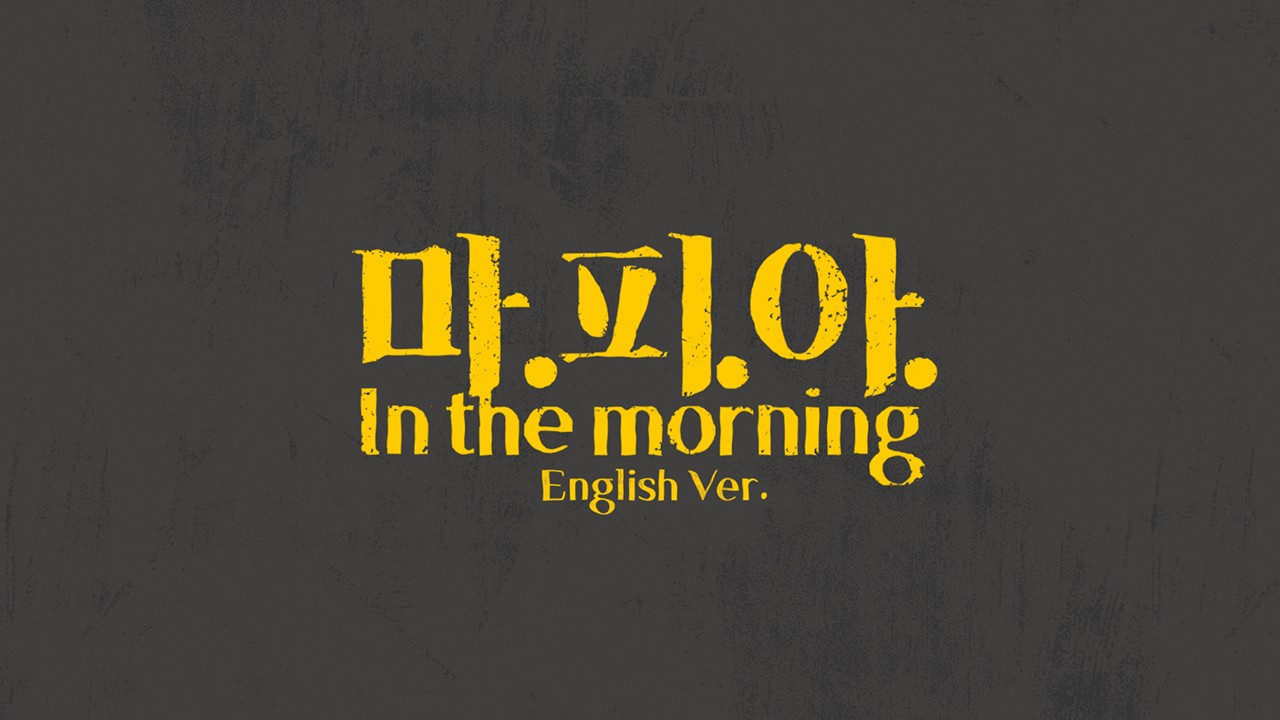 """ITZY(있지) """"마.피.아. In the morning (English Ver.)"""" Lyric Video"""