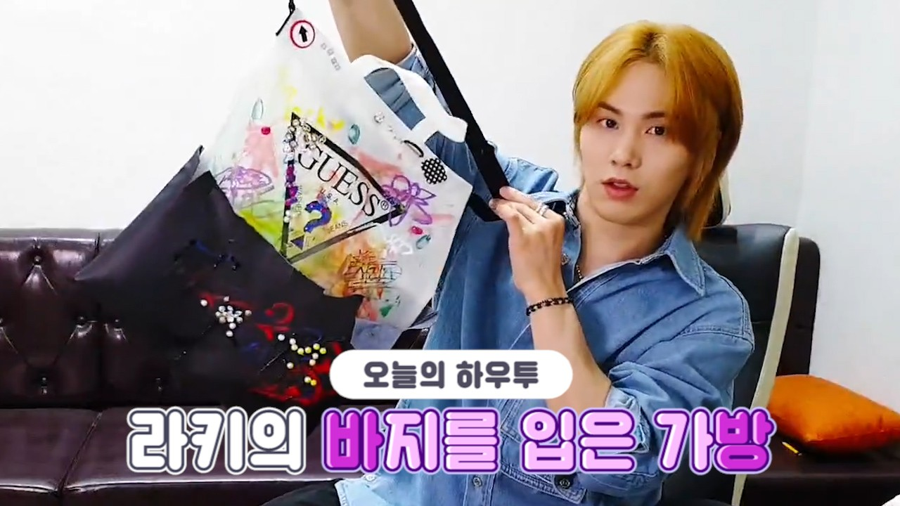 [VPICK! HOW TO in V] 라키의 바지를 입은 가방👜👖 (HOW TO MAKE ROCKY's customized bag)