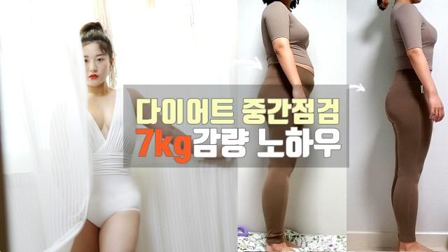 다이어트 중간점검! -7kg감량 노하우 (정체기 극복법, 다이어트식단까지)