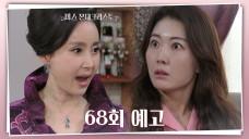 미스 몬테크리스토 68회 예고 (KBS20210519방송)