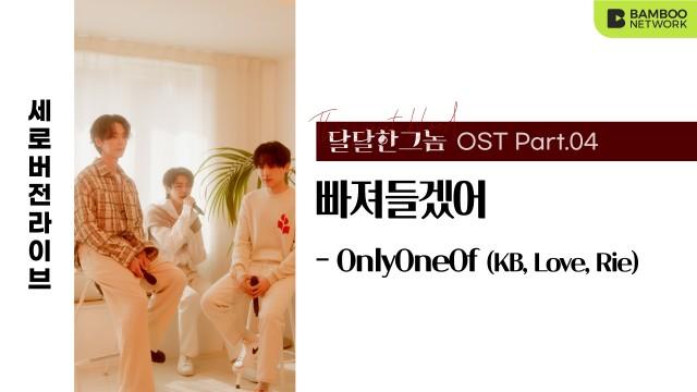 OnlyOneOf (KB, Love, Rie) - 빠져들겠어 LIVE [웹드라마 달달한 그놈(The Sweet Blood)] - OST LIVE